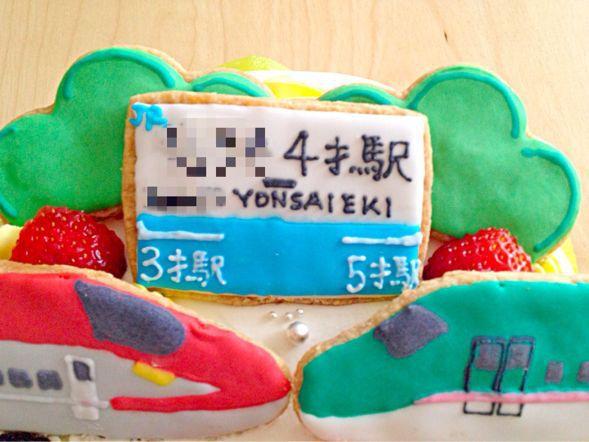 新幹線スーパーこまちはやぶさケーキ Ayuriahappy Studio