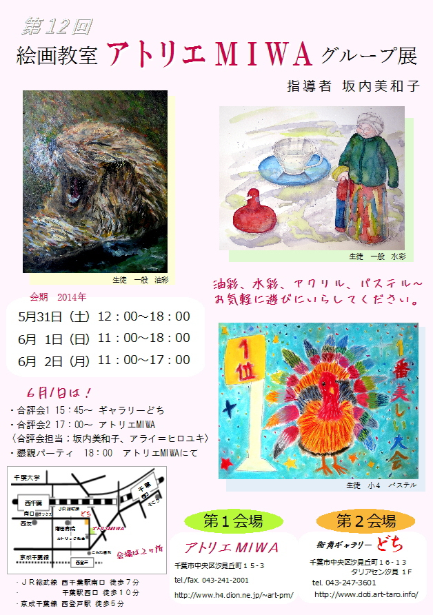 アトリエMIWA展覧会のお知らせ!_c0131063_104211100.jpg