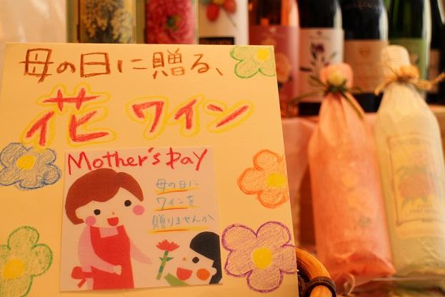 5・11は母の日♪_b0016474_15563960.jpg