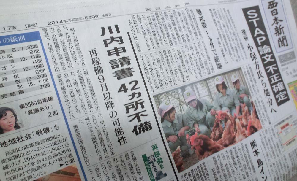 西日本新聞本日5/9分紙面批評_c0052876_1920175.jpg