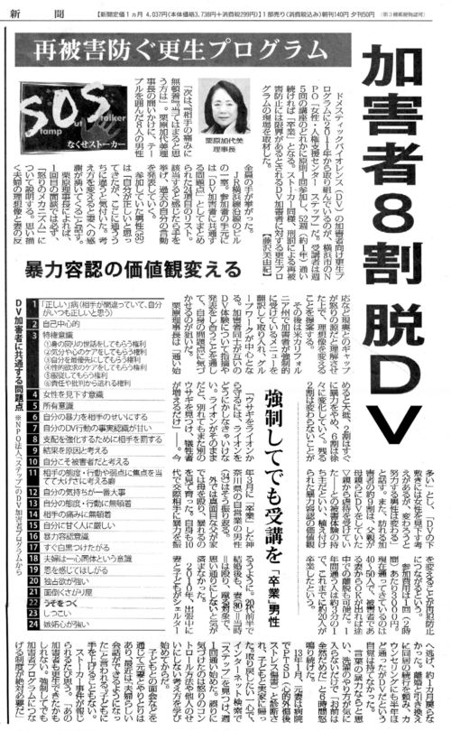 毎日新聞・掲載、加害者8割 脱DV_b0154492_10374426.jpg