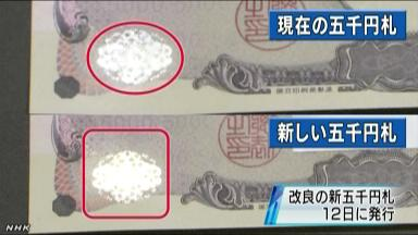 ーー新、5千円札!発行のニュース!--_d0060693_18304688.jpg