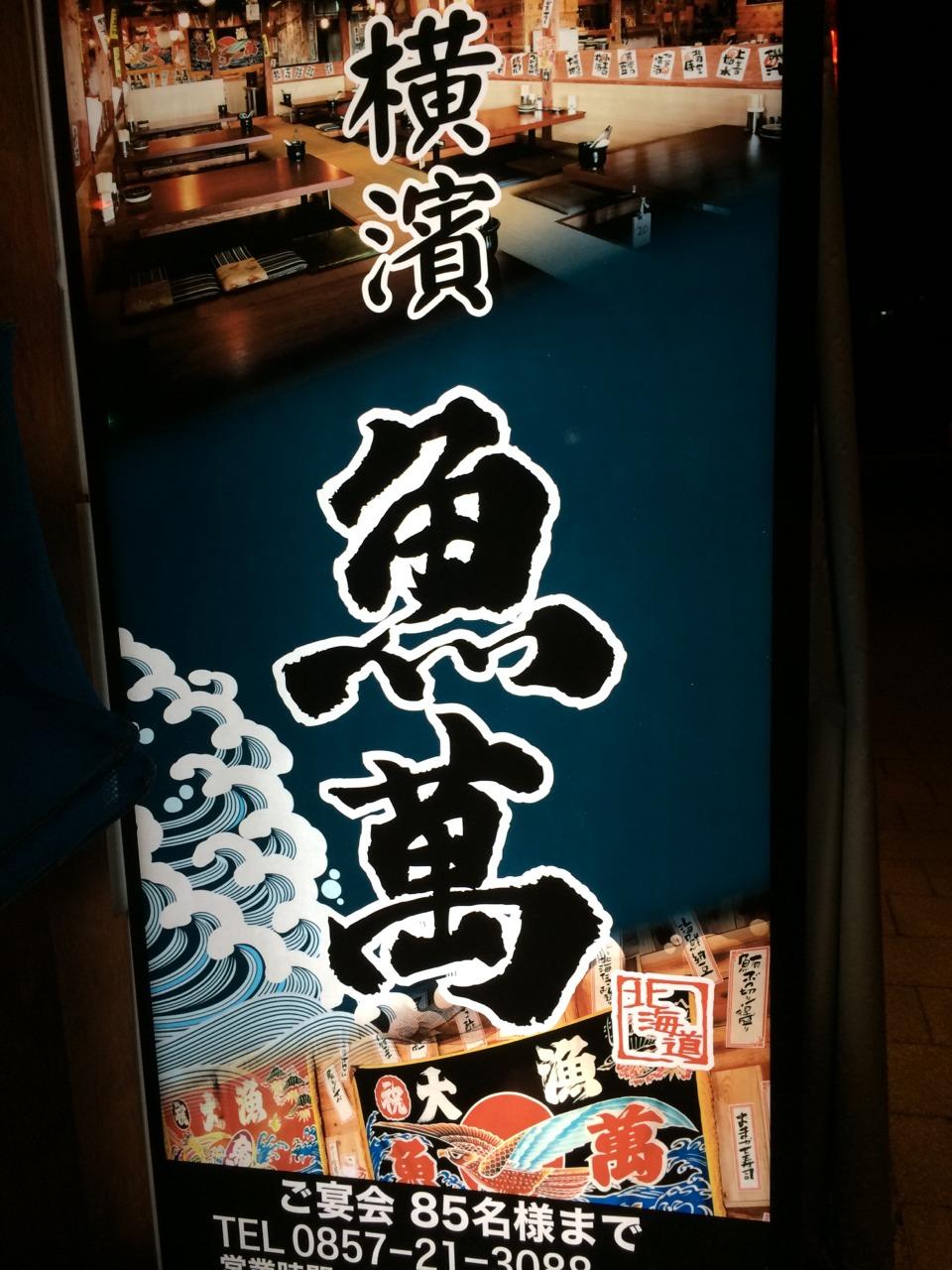 横濱 魚満_e0115904_11504421.jpg