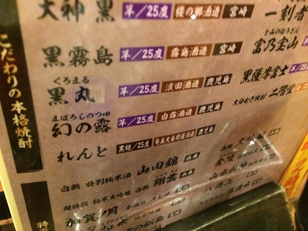 横濱 魚満_e0115904_1214841.jpg