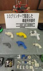 「3Dプリンター銃」で逮捕?:「銃所持規制」ではなく「銃所持免許制」にすべきですナ!_e0171614_9191233.jpg