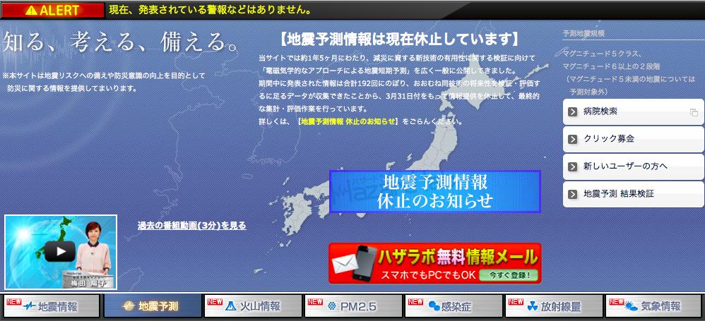 バーチャルナマズの「ナマジー君」地震予測:これは結構いい線行っている!?_e0171614_9371529.png