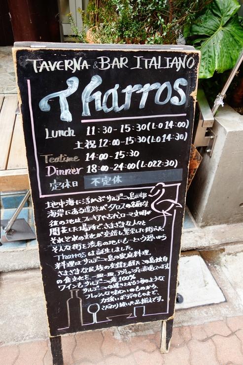 Taverna & Bar ITALIANO Tharros (タロス) 渋谷/南イタリア サルデーニャ島料理_a0287336_17141441.jpg