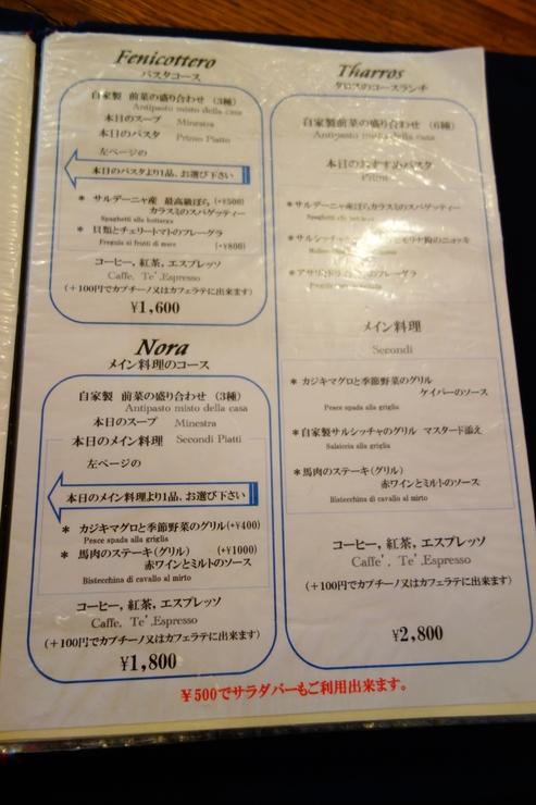 Taverna & Bar ITALIANO Tharros (タロス) 渋谷/南イタリア サルデーニャ島料理_a0287336_1722438.jpg