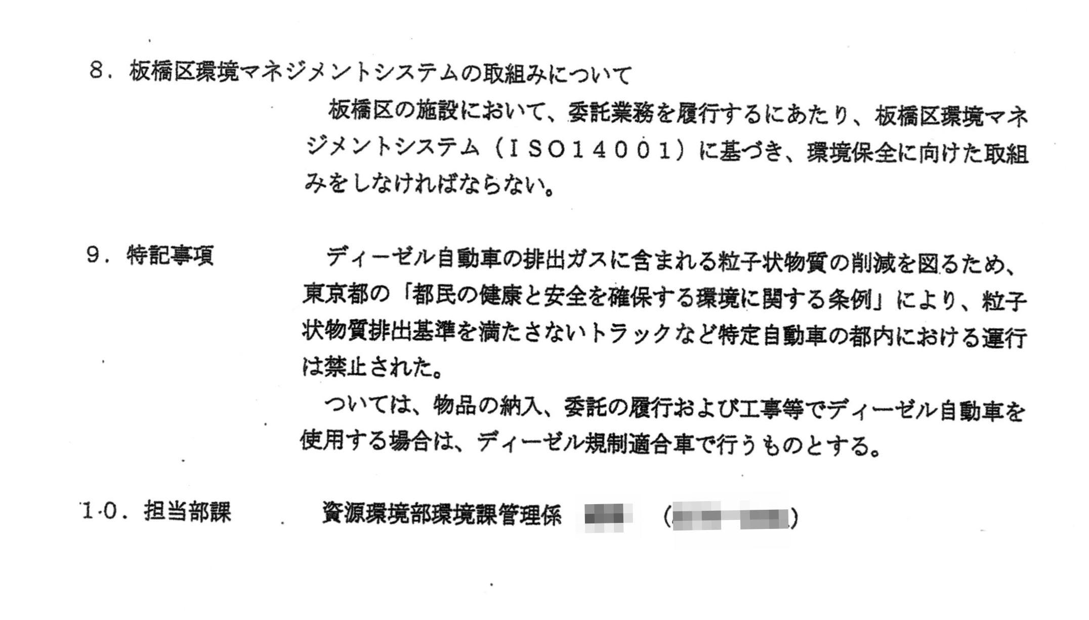 板橋区 ホタルの闇(8) 「むし企画」は何を知っているのか?_d0046141_21232748.jpg