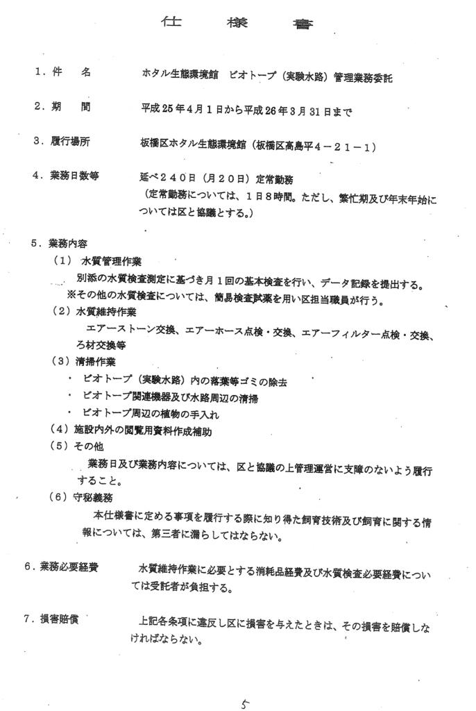 板橋区 ホタルの闇(8) 「むし企画」は何を知っているのか?_d0046141_21445265.jpg