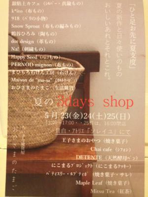 おひさまのたまごさん 3days shopのお知らせ _c0097842_734517.jpg