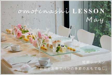 お花とお茶でバラのおもてなし -短期レッスン_d0217944_11344473.png