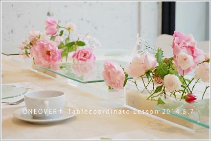 お花とお茶でバラのおもてなし -短期レッスン_d0217944_11364537.png