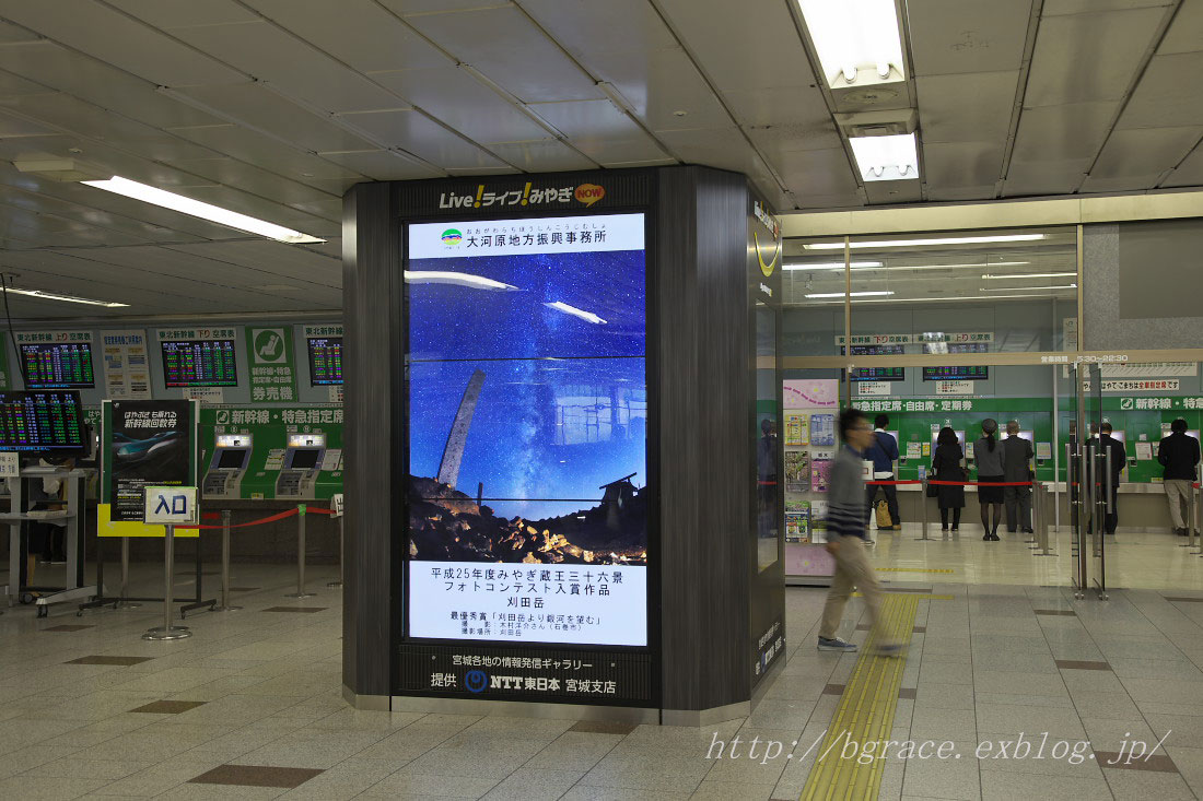 仙台駅にて…。_b0191074_018443.jpg
