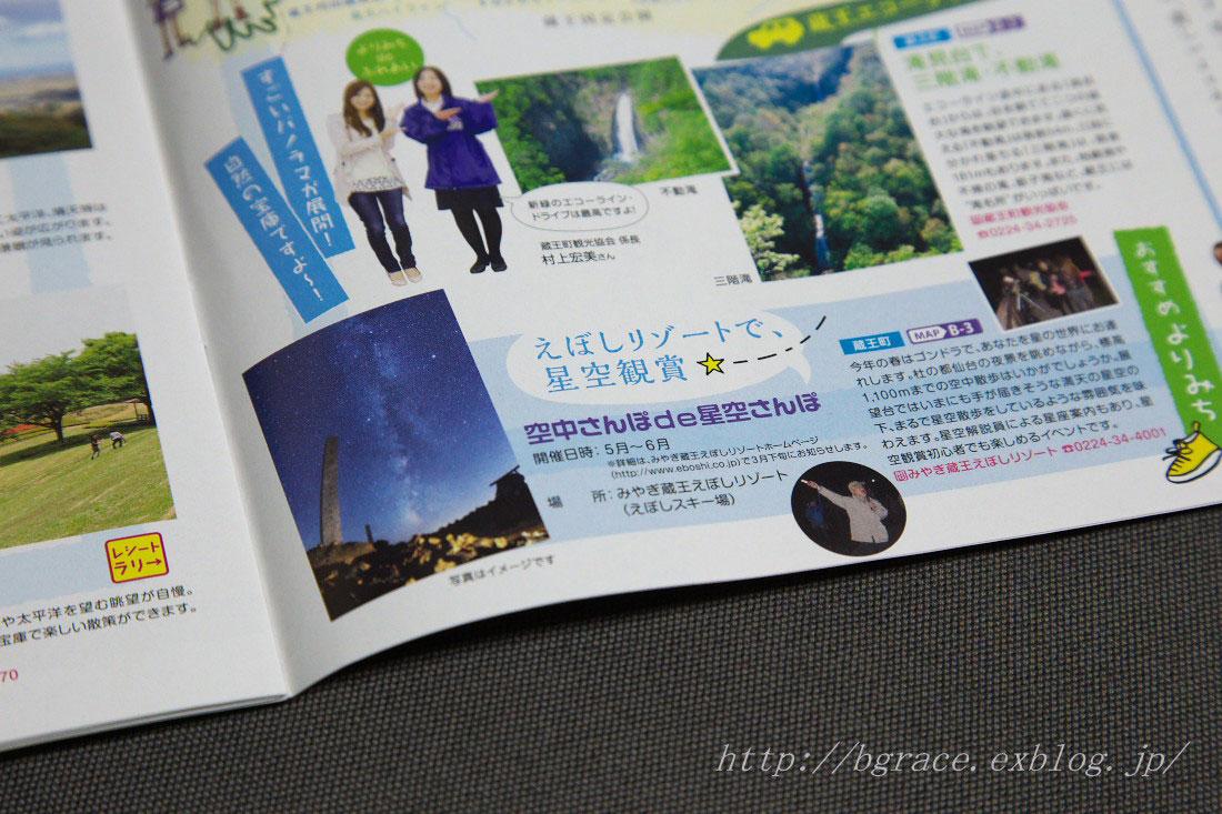 仙台駅にて…。_b0191074_0192126.jpg