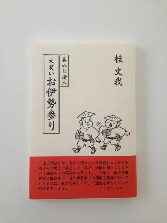 こどもの日  -桂文我の上方寄席囃子の会-_f0236691_12201097.jpg