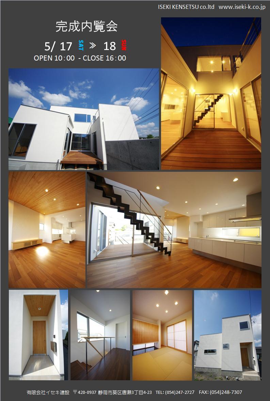 H様邸 完成見学会のお知らせ_c0184295_13494370.jpg