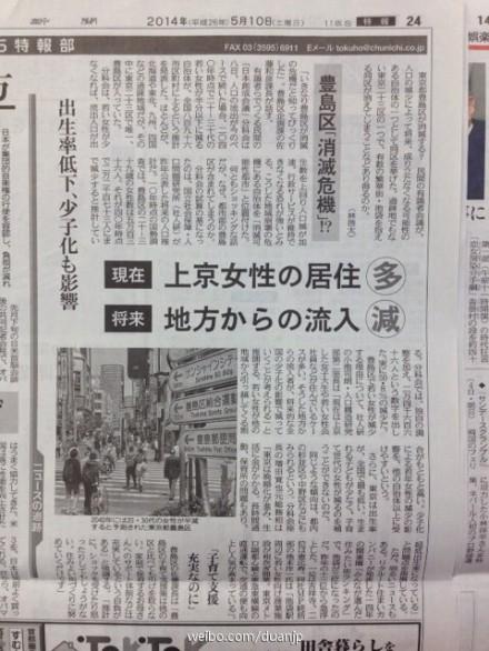 吃惊!再过26年,我家所在的丰岛区可能消灭?_d0027795_10101691.jpg