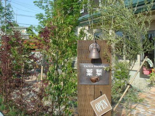 CAFÉ&DINING 葉菜_f0198201_15273542.jpg