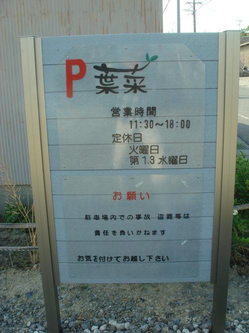 CAFÉ&DINING 葉菜_f0198201_15294253.jpg