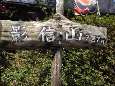 陣場から高尾山②_e0239908_22544664.jpg