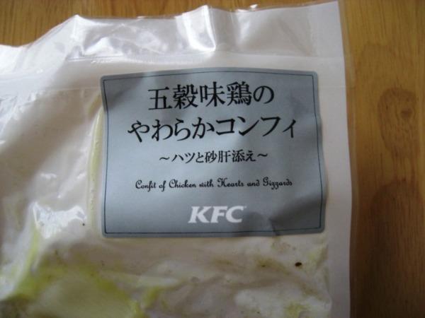"""ケンタの""""裏メニュー""""~クリロナちゃうで!~_b0081121_7514847.jpg"""