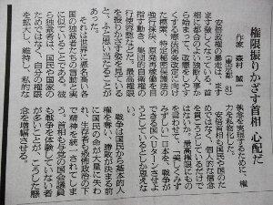 悪名高い各国の独裁者たちの言動と実に似ている…森村誠一さんの投稿_c0133422_082883.jpg