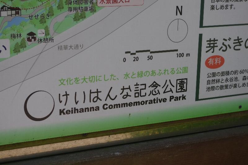 けいはんな記念公園_c0113733_23424374.jpg