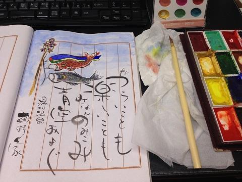 /// 五月晴れ 青空およぐこいのぼりを画いてみました ///_f0112434_1827166.jpg