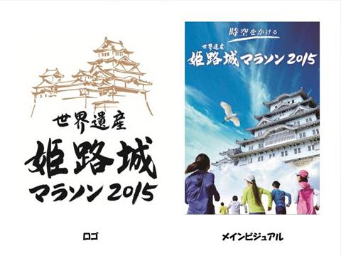 イベントタイトル : 「世界遺産 姫路城マラソン2015」_c0141944_15592762.jpg