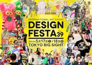 「デザイン・フェスタvol.39」に出展します_f0152544_9244851.jpg