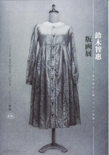 鈴木智惠版画展(リトグラフ)が5月15日(木)より始まります_d0178448_00125102.jpg