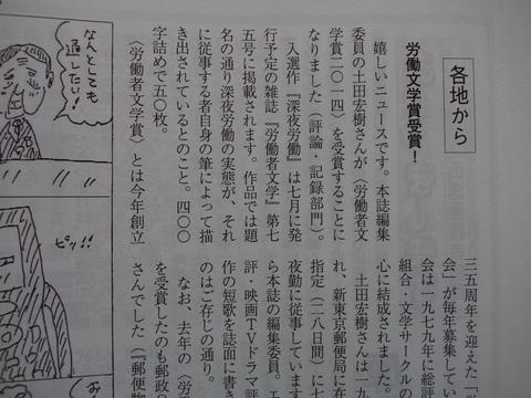 『伝送便』誌に載った労働者文学賞受賞の記事_b0050651_17394493.jpg