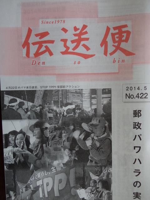 『伝送便』誌に載った労働者文学賞受賞の記事_b0050651_17415191.jpg