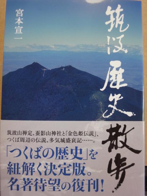 「筑波歴史散歩」復刊のこと_b0124462_11461234.jpg
