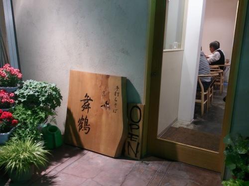 FAN → 舞鶴 → ASLI_c0100865_22402550.jpg