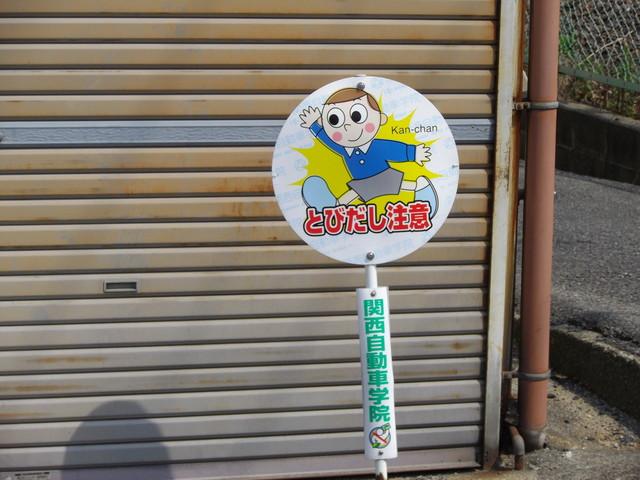 水間鉄道「森」駅近くの飛び出し坊や_c0001670_2159834.jpg