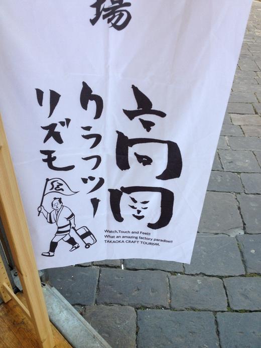 09/05/2014 高岡の鋳物を知ってください_a0136671_2059221.jpg