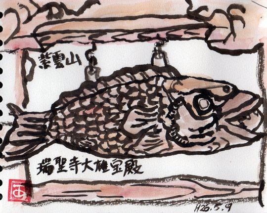 魚鼓_e0232277_1129878.jpg