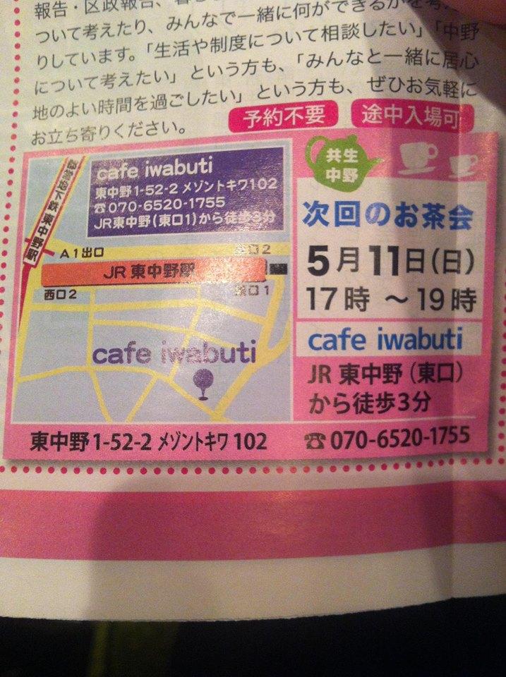 【本日開催!】お茶会のお知らせ_f0121982_2173137.jpg