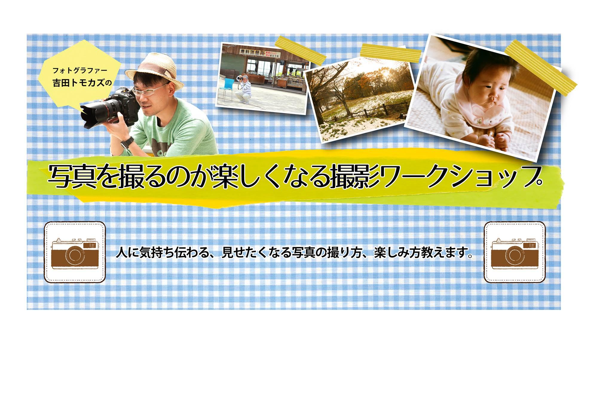 吉田トモカズ 撮影ワークショップ開催_c0168985_22042326.jpg