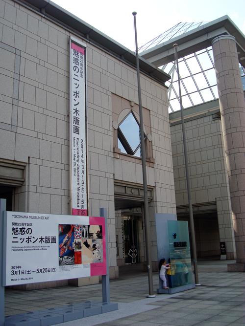 横浜美術館 『魅惑のニッポン木版画』展&コレクション_c0134902_21512411.jpg