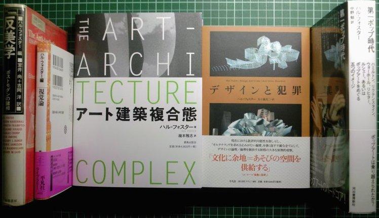 注目新刊:ハル・フォスター『アート建築複合態』鹿島出版会、ほか_a0018105_046571.jpg