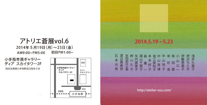 アトリエ蒼展Vol.6のおしらせ。_b0129807_2022162.jpg