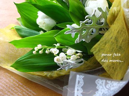 すずらんの花束☆意識しない美しさ☆(私のお気に入り)_c0098807_18203916.jpg