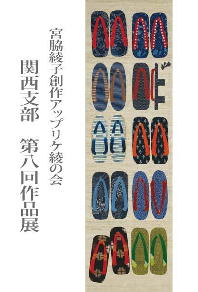 宮脇綾子創作アップリケ綾の会_b0068412_15472884.jpg