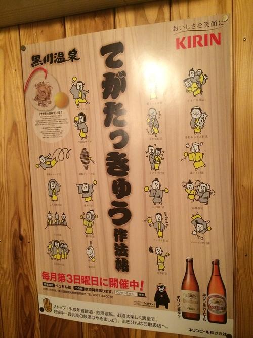 てがたっきゅうIN黒川温泉_e0101917_14544595.jpg