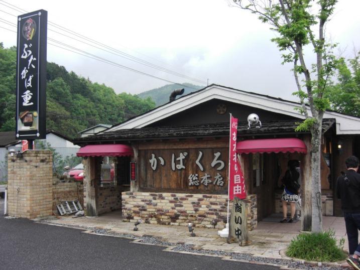 """GW。岡山で""""ぶたかば重""""を食す!_b0081121_682769.jpg"""