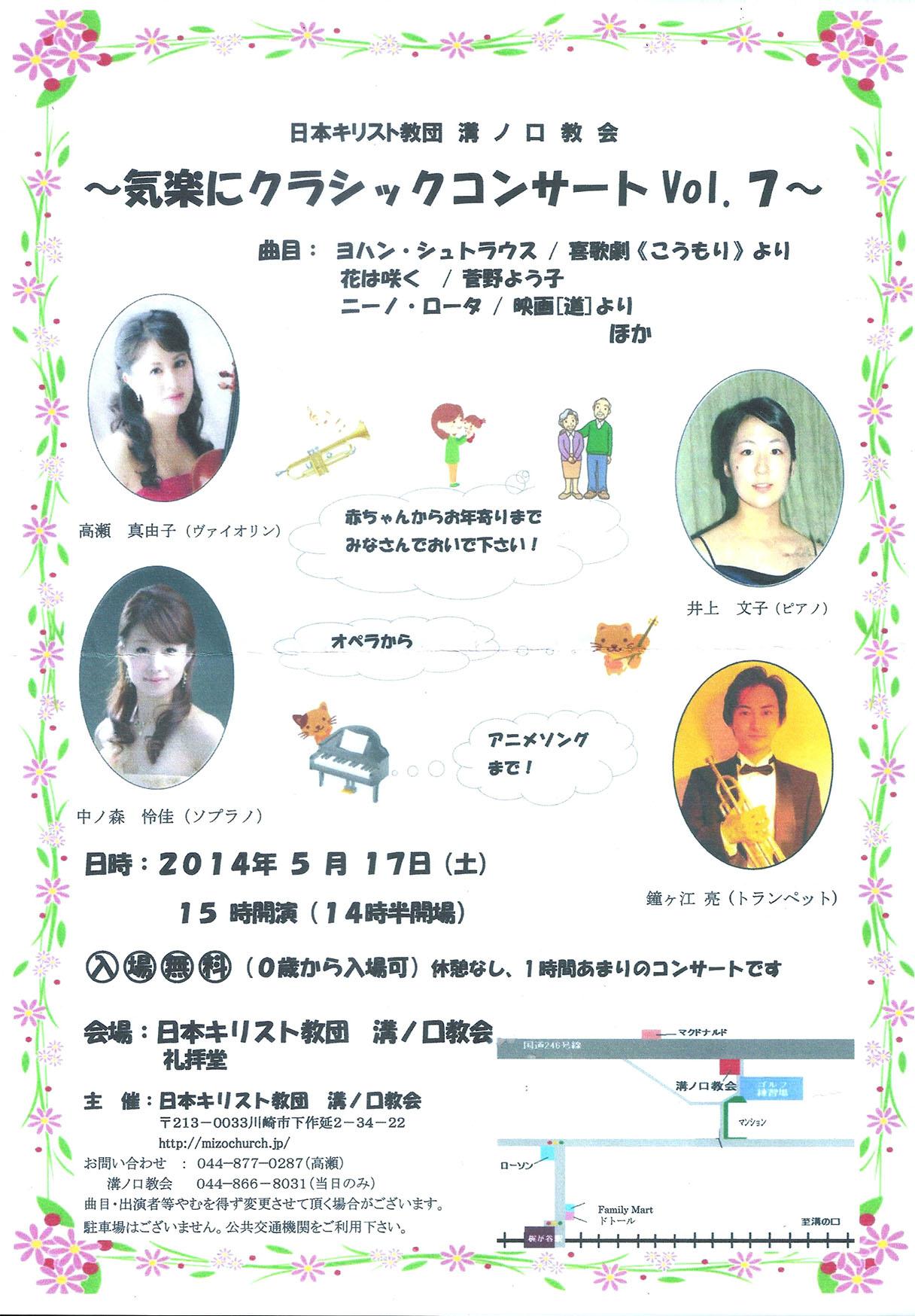 【今週末!!5/17(土)15時から】気楽にクラシックコンサートVol.7が開催されます_f0068022_1657385.jpg