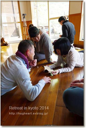 リトリートin京都 2014報告 ・2日目_f0086825_15514860.jpg
